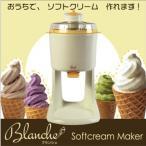 期間限定セール!ソフトクリームメーカー Blanche(ブランシェ) WGSM892(B) アイス 手作り