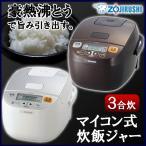 ショッピング炊飯器 炊飯器 象印 炊飯ジャー マイコン炊飯ジャー3合 NLBA05WA ZOUJIRUSHI