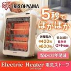電気ストーブ 瞬間暖房 アイリスオーヤマ 電気ストーブ 400W/800W EHT-800W