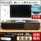 テレビ台 完成品 おしゃれ 収納 ローボード Noah(ノア) 幅150cm TV台 テレビボード 北欧 リビング (代引不可)