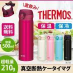 サーモス タンブラー おしゃれ 水筒 蓋 真空断熱ケータイマグ JNL-502 THERMOS 保温 保冷