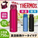 サーモス タンブラー おしゃれ 水筒 蓋 真空断熱ケータイマグ JNL-752 THERMOS 保温 保冷