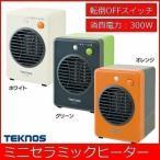 ヒーター ストーブ 暖房器具 小型 卓上 おしゃれ TEKNOS ミニセラミックヒーター 300W TS-300・TS-310・TS-320