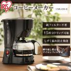 コーヒーメーカー ドリップ 5杯 フィルター不要 CMK-650-B