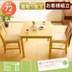 (セール)ダイニングテーブル 2人用 モルト 93003 ナチュラル 北欧 木製 天然木