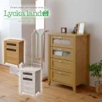 ショッピングカントリー チェスト 北欧 タンス リビング Lycka land 収納チェスト 60cm幅 FLL-0025