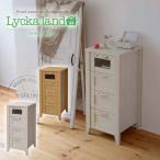ショッピングカントリー チェスト 北欧 タンス リビング Lycka land 収納チェスト 40cm幅 FLL-0026