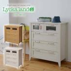 ショッピングカントリー チェスト 北欧 タンス リビング Lycka land 収納チェスト 80cm幅 FLL-0027