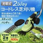 アイリスオーヤマ 芝刈機 充電式 2Way芝刈り機 グリーン RLM-B80