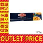 (在庫処分大特価) パスタ 乾麺 スパゲッティーNo5(1.7mm) 500g バリラ(賞味期...