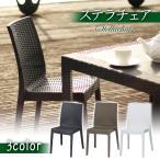 椅子 イス いす おしゃれ アウトドア チェアー ガーデン 11232 ガーデンファニチャー 軽量 黒 白 グレー ホワイト