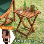 テーブル 北欧 サイドテーブル 木製 #VFS-GT33FJ ナチュラル 79499