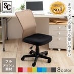 メッシュバックチェア オフィス 事務 チェア 椅子 イス H-298F