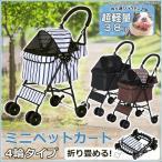 (受賞セール)ペット カート 猫 ネコ 折り畳み ペットカート 犬 中型犬 イヌ ペットカート ミニ 4輪