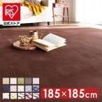 ラグ 2畳 おしゃれ 洗える 滑り止め付き 正方形 185×185cm 北欧 ラグマット ラグカーペット カーペット 絨毯  フランネルラグ