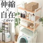 ランドリーラック 洗濯機ラック おしゃれ 収納 可動棚 伸縮ランドリーラック Libre CW2145-A2 3段 :予約品
