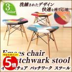 スツール 椅子 シンプル おしゃれ 木製 チェア チェアー イス いす イームズパッチワークスツール PP-638-Patchwork