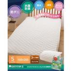 敷パッド ベッドパッド ベッドパット シングル 帝人マイティトップ(R)2 綿使用 抗菌防臭防ダニ吸水やわらか 55300100 (B)