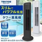 ショッピングスリム 家電セール!タワーファン スリム 首振り 静音 TEKNOS スリムタワー扇風機 メカ式 TF-820 W・TF-821 K 千住