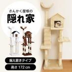 キャットタワー 猫 ネコ 置き型 据え置き 小型 もこもこ 爪とぎ ツメトギ ペット 室内 おもちゃ おうち付(在庫処分特価)