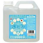水ピカ 2L アルカリ電解水クリーナー 除菌 消臭 洗剤 エコ洗剤 電解水