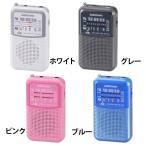 ポケットラジオ 高感度 小型 ポケット FM ワイドFM対応 2バンドカラーラジオ RAD-P120N-A オーム電機