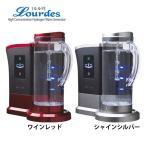 P10倍以上!水素水 サーバー 家庭用 風呂 高濃度水素水生成器 ルルド ワインレッド ルルド