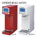 P14倍以上!水素水 サーバー 家庭用 風呂 水素水生成器 グリーニングウォーター HDW0001 グリーニング