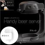超音波式ハンディビアサーバ GH-BEERBT 家庭用ビールサーバー スタンド型