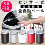 室内装潢小物 - ごみ箱 おしゃれ キッチン 蓋付き ゴミ箱 センサー付全自動ペール 48L 分別 タイムセール!