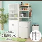 冷蔵庫ラック 安い レンジ台 木製 木目調冷蔵庫ラック Libre 3段 キッチン収納 冷蔵庫上