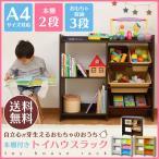 Yahoo!アイリスプラザおもちゃ 収納 トイハウスラック 本棚付き おもちゃ箱 おしゃれ ラック 子供 本棚2段 おもちゃ収納3段 (受賞セール)