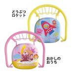 赤ちゃん 椅子 子ども 子供 ベビーチェア 豆イス 楽しいどうぶつロケット・楽しいおかしのおうち シンセーインターナショナル