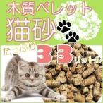 猫砂 木質ペレット 33L 20kg 代引不可 ネコ砂 ねこ砂 ペレット 燃料 ペレットストーブ システムトイレ◎
