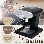 エスプレッソメーカー エスプレッソマシン バリスタ BC-04 コーヒー豆 家庭用 カプチーノ スチーマー付き