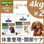 犬 フード ヒルズ メタボリックス TM + モビリティ 4kg×2個セット プリスクリプション ダイエット 小粒 肥満 体脂肪 体重 [正規品] 療養食 療法食 食事療法