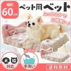 ペットベッド フリルベッド ピンク 姫系 小型犬 ベッド 姫