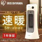 (セール)セラミックヒーター 小型 人感センサー付セラミックヒーター PCH-JS12 トイレ暖房 室内暖房 暖房器具 アイリスオーヤマ