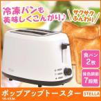 ポップアップトースター トースター おしゃれ 食パン Stella ホワイト×ブラック VS-KE36 ベルソス