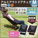 軽量折りたたみ チェア アルミアウトドアチェア M 折りたたみ椅子 コンパクト 軽量