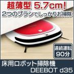 ショッピング掃除機 掃除機 ロボット エコバックス 床 掃除 床用ロボット掃除機 DEEBOT d35 掃除機 ロボット エコバックス 床 掃除 ジャパン