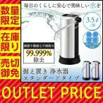 浄水器 据え置き型 ファインセラミック浄水機 C1 日本ガイシ セラミック 活性炭 不織布