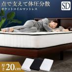 マットレス セミダブル 腰痛  ポケットコイル 安い 寝具 圧縮 ポケットコイルマットレス ベッド 圧縮ロールポケットコイルマットレス PKMTN-SD アイリスプラザ