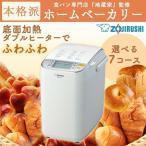 ホームベーカリー 象印 パン焼き機 「パンくらぶ」 ホワイト BB-ST10【48時間限定セール】