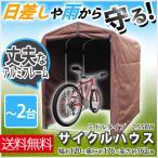 ショッピング自転車 自転車置き場 おしゃれ 家庭用 屋根 物置 サイクルポート アルミフレーム 丈夫 2台 サイクルハウス ミドルタイプ 2.5SBW アルミス