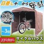 ショッピング自転車 自転車置き場 おしゃれ 家庭用 屋根 物置 サイクルポート アルミフレーム 丈夫 3台 サイクルハウス ワイドタイプ 3SBW アルミス