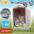 ショッピング自転車 自転車置き場 おしゃれ 家庭用 屋根 物置 サイクルポート アルミフレーム 丈夫 2台 サイクルハウス スリムタイプ 2SIV アルミス 梅雨