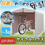 ショッピング自転車 自転車置き場 おしゃれ 家庭用 屋根 物置 サイクルポート アルミフレーム 丈夫 3台 サイクルハウス ワイドタイプ 3SIV アルミス