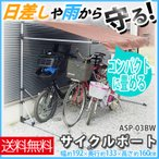 ショッピング自転車 自転車置き場 おしゃれ 家庭用 屋根 サイクルポート 自転車カバー コンパクト ASP-03BW アルミス