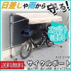 ショッピング自転車 自転車置き場 おしゃれ 保管 家庭用 サイクルポート 自転車カバー 日よけ ASP-01IV アルミス コンパクト
